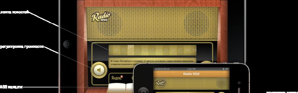 radio-appstore