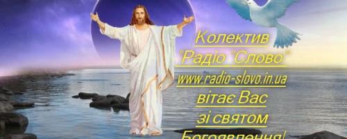 хрещення Господнє заставка (1)