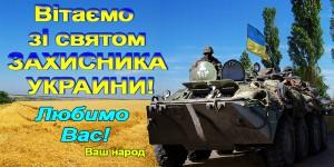 день захисника україни 11