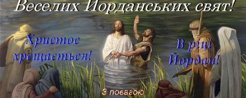 хрещення Господнє заставка