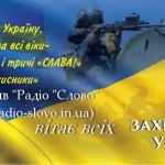 день захисника України заставка